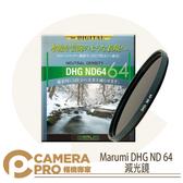 ◎相機專家◎ Marumi DHG ND 64 減光鏡 62mm 多層鍍膜 減六格 彩宣公司貨