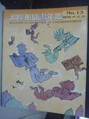 【書寶二手書T4/藝術_ZDW】波陸那插畫年鑑 2003_原價960_快樂編輯部
