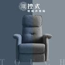 傢俱/單人椅/電動椅 觸控式電動沙發 二色可選 dayneeds