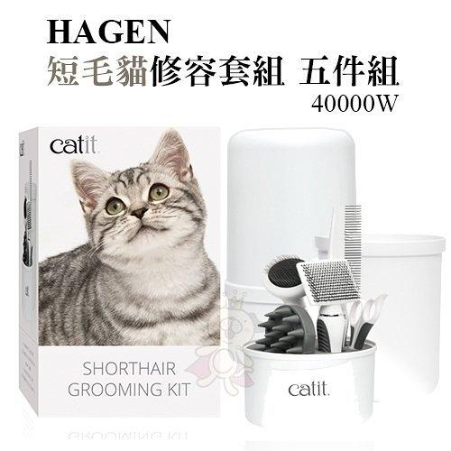 『寵喵樂旗艦店』HAGEN《短毛貓修容套組(五件組) 40000W》洗澡按摩梳/柄梳/針梳/排梳/弧形指甲剪