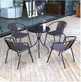戶外桌椅庭院陽臺咖啡廳奶茶店露天鐵藝桌椅組合簡約休閒藤椅(4椅1桌)套件 中秋節特惠下殺igo