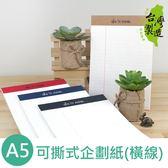 珠友 DO-20007-25 A5/25K可撕式企劃紙(橫線)企劃本-40張