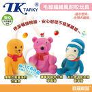 日本TK-毛線編織風耐咬玩具-嗶嗶草莓粉小熊/草莓香【寶羅寵品】