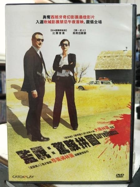 挖寶二手片-G16-003-正版DVD-電影【監視 驚駭拼圖】-比爾普曼 茱莉亞歐蒙(直購價)