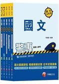 108年甲組《消防安全、海洋巡防》丙組《刑事警察、交通管理、科技偵查》警察專科學