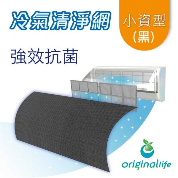 3入小資型57x115cm黑色 新革命環保水洗式濾網【Original Life】強效殺菌 冷氣機濾網