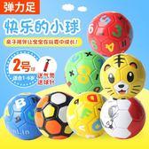 全館83折兒童足球2號3號幼兒園專用嬰兒寶寶足球球類玩具男女孩訓練比賽