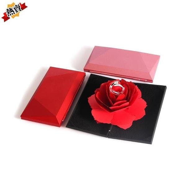 戒指盒 疊旋轉玫瑰花戒指創意求婚鉆戒首飾收納禮品包裝盒 【82折鉅惠】