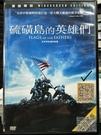 挖寶二手片-C02-050-正版DVD-電影【硫磺島的英雄們】-雷恩菲利浦 保羅沃克(直購價)