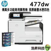 【搭975XL原廠墨水匣黑色 ↘38990元】HP PageWide Pro 477dw 傳真多功能商用事務機