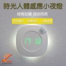 時間人體感應燈 360度旋轉感應燈 自動人體感應 時間顯示夜燈 感應燈 夜燈 電池款