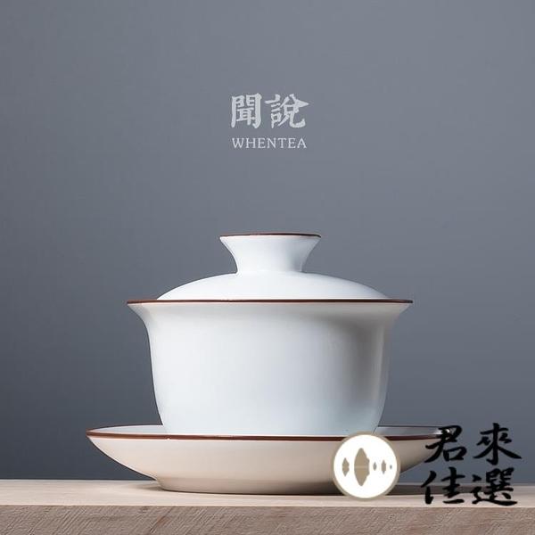 功夫茶具蓋碗 脂白蓋碗三才杯茶碗薄胎白瓷 無光釉甜白【君來佳選】
