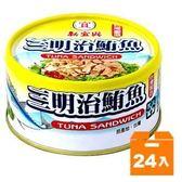 新宜興 三明治鮪魚 170g (24入)/箱