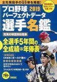 日本職棒選手名鑑完全版 2019