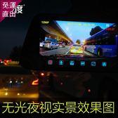 行車記錄器儀汽車載雙鏡頭高清夜視凌渡360全景倒車影像一體機