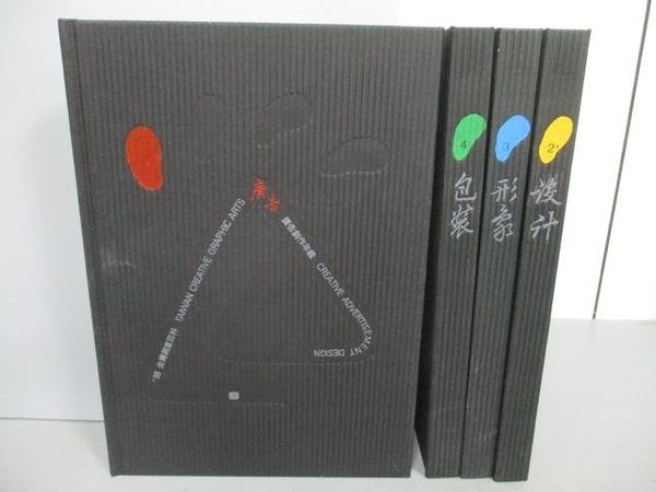 【書寶二手書T4/設計_FOR】1998台灣創意百科-廣告創作年鑑_包裝_形像_設計_共4本合售_附殼