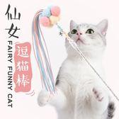逗貓棒貓玩具球鈴鐺羽毛貓咪寵物用品【南風小舖】