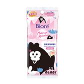 Biore頂級深層卸粧棉攜帶包-水潤保濕型(奧樂雞限定企劃品)10片