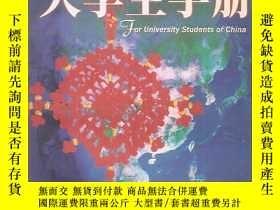 二手書博民逛書店罕見中國大學生手冊:2005年版Y181691 教育部高等教育司