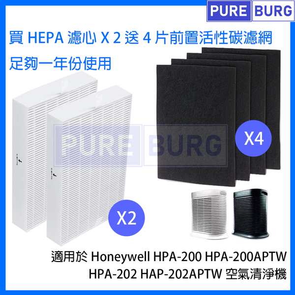 適用Honeywell HPA-200 HPA-200APTW HPA-202APTW含2片白色HEPA濾網濾心+4片活性碳濾網