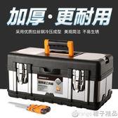 不銹鋼工具箱多功能加厚鐵車載家用手提箱子中大號電工維修收納盒igo  橙子精品