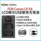 ROWA 樂華 FOR CANON LP-E6 LCD顯示 Micro USB / Type-C USB 雙槽充電器