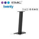 【竹北勝豐群音響】PMC Twenty 21&22 專用腳架(黑色噴漆)