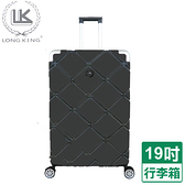 菱格紋行李箱LK-8022-鐵灰(19吋)【愛買】