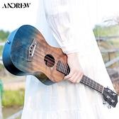 安德魯初學者可愛入門尤克里里女23寸小吉他男兒童26寸烏克麗麗