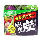 ST 蔬菜室脫臭炭 142G【愛買】
