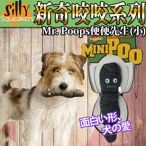【培菓平價寵物網】Silly Squeakers》新奇咬咬Mr. Poops便便先生(小)