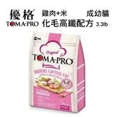 TOMA-PRO優格成幼貓-雞肉+米化毛高纖配方 3.3lb/1.5kg