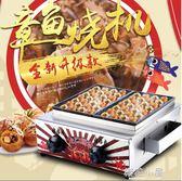 章魚小丸子機器商用蝦扯蛋章魚燒機單板雙板烤盤電熱/燃氣魚丸爐QM『摩登大道』