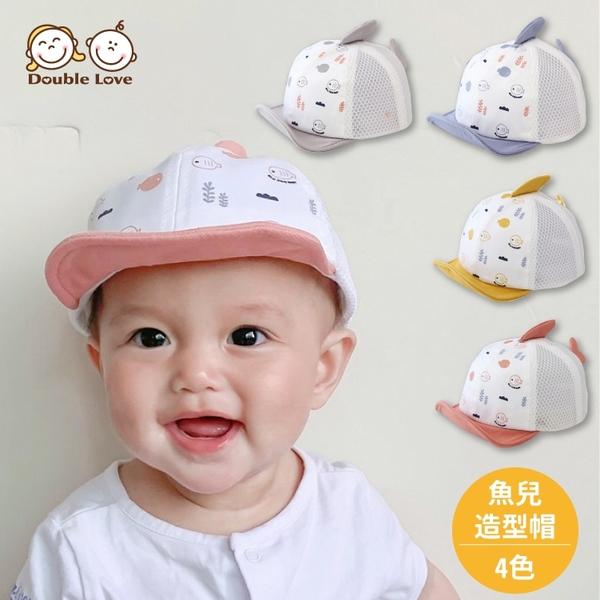 母嬰同室 夏季透氣 網眼魚兒造型帽 遮陽帽 花邊帽 童帽 寶寶帽 漁夫帽【JD0095】