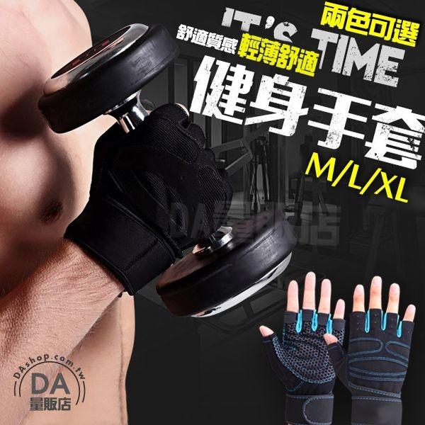 手套 半指手套 健身手套 防滑手套 重訓 護腕 短手套 運動 瑜珈 重訓 訓練 護具 止滑 2色