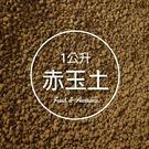 CARMO嚴選日本赤玉土(1L) 天然介...