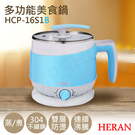 【禾聯HERAN】1.6L多功能美食鍋 HCP-16S1B(藍)-超下殺