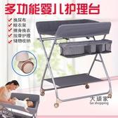 尿布台 兒童換尿布台多功能按摩護理台新生兒寶寶換衣撫觸台可折疊洗澡台T 2色