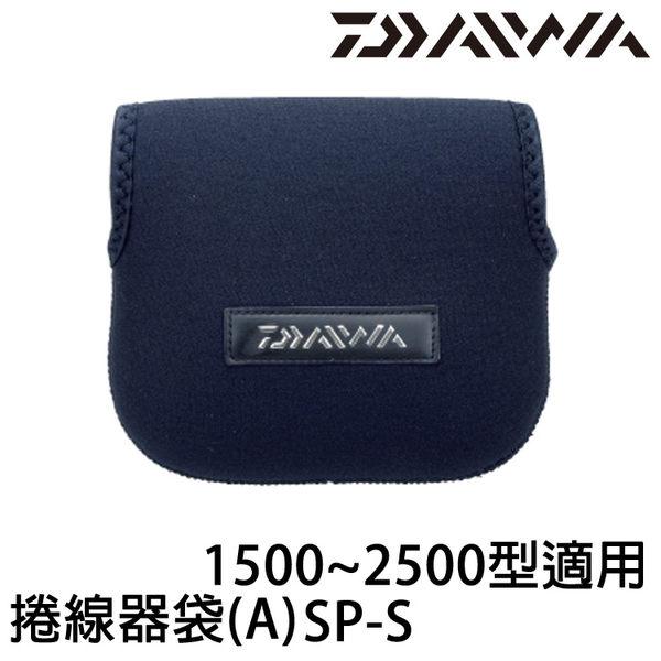 漁拓釣具 DAIWA 捲線器袋(A) SP-S (捲線器袋)