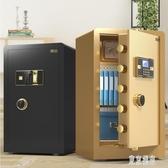 保險柜家用小型防盜辦公室文件大容量全鋼帶鑰匙指紋密碼家庭用保險箱 FX2588 【東京潮流】