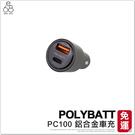 POLYBATT PC100 鋁合金 車用充電器 34.5W 車充 PD快充 QC3.0 點煙孔 車用快充