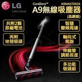 «0利率/現折價» LG 樂金 CordZero™ A9 無線吸塵器 A9MASTER2X【南霸天電器百貨】
