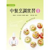 中餐烹調實習I(3版)