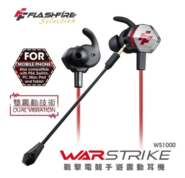 【超人百貨T】FlashFire WARSTRIKE 戰擊 電競 手遊 震動 耳機