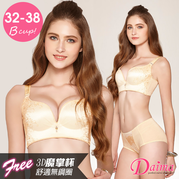 成套內衣 無鋼圈立體3D宮廷玫瑰刺繡蕾絲機能款(膚色)【Daima黛瑪】