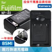 佳美能@攝彩@Fujifilm NP-40 副廠充電器 F.NP40 一年保固 富士數位相機壁充 S4000 Z1