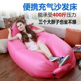 歐美戶外懶人空氣沙發流行快速充氣免打氣睡床懶人充氣沙發 中秋節特惠下殺