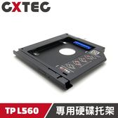 Lenovo 聯想 ThinkPad L560 專用9.5mm筆電光碟機位第二顆硬碟轉接盒硬碟托架支架【HDC-LL1】