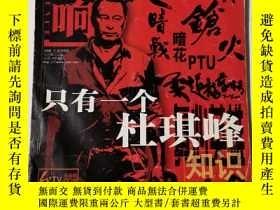 二手書博民逛書店影響罕見2006年 總第258期(只有一個杜琪峯)Y199475