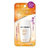 雪芙蘭臉部防曬乳液-水肌嫩白SPF50+/PA+++/30g【愛買】